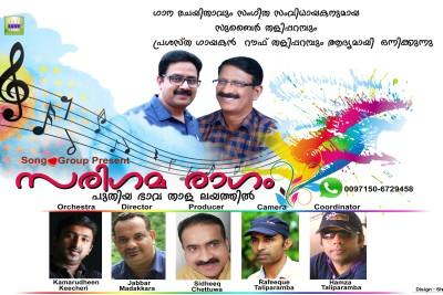 sarigama-ragam-song-love-group-zubair-rauf-talipparamba-ePathram