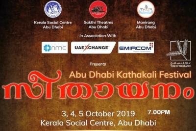 seethaayanam-ksc-kathakali-fest-2019-ePathram