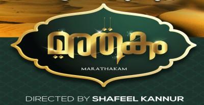 shafeel-kannur-programme-marathakam-ePathram