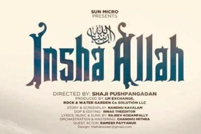 shaji-pushpangadan-cinema-insha-allah-ePathram
