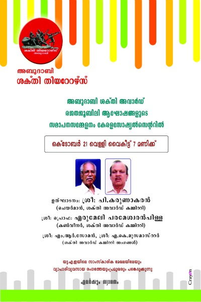 shakthi-32nd-anniversary-notice-ePathram