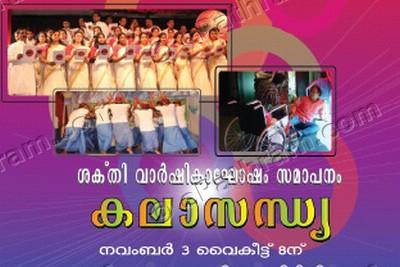 shakthi-anniversary-epathram