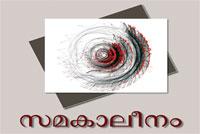 shakthi-theatres-poetry-evening-epathram
