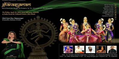 shanmughodhayam-bharathanjali-ePathram
