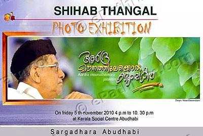 shihab-thangal-exhibition-epathram