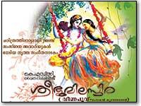 shreebhuvilasthira