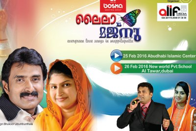 singer-kannur-shereef-rehna-laila-majnu-ePathram