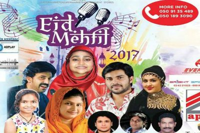 singer-yumna-ajin-isc-eid-mehfil-2017-ePathram