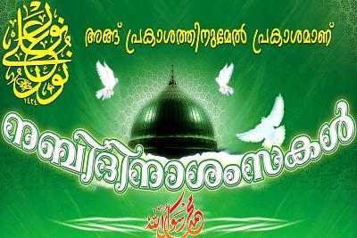 skssf-meeladu-nabi-celebration-ePathram