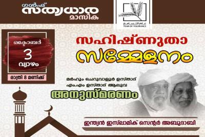 skssf-thrishoor-committee-tolerance-meet-ePathram