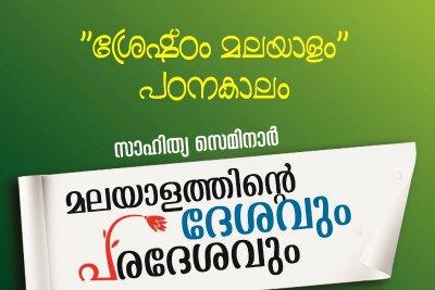 sreshtam-malayalam-seminar-ePathram