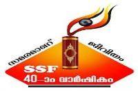 ssf-40th-anniversary-logo-ePathram
