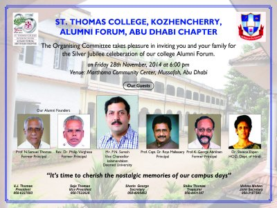 st-thomas-collage-alumni-silver-jubilee-poster-ePathram