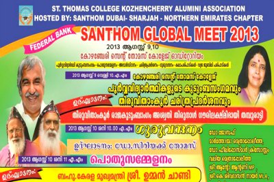 st-thomas-college-kozhencherry-alumni-santhom-global-meet-2013-ePathram