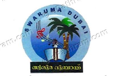 swaruma-dubai-logo-epathram