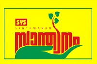 sys-santhwanam-logo-epathram
