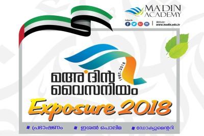 sys-ssf-madin-academy-exposure-2018-ePathram