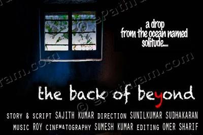 the-back-of-beyond-epathram