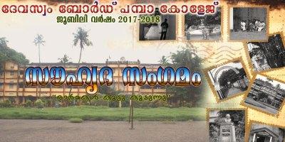 uae-alumni-meet-at-dubai-parumala-pamba-collage-golden-jubilee-celebration-ePathram