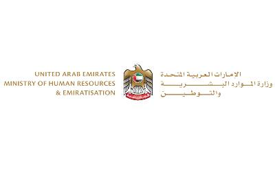 uae-ministry-of-human-resources-and-emiratisation-mohre-ePathram