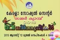 venal-thumbikal-2013-ksc-summer-camp-ePathram