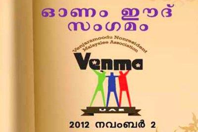 venma-onam-eid-logo-2012-ePathram