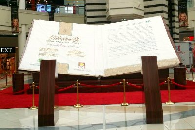 world-s-largest-book-this-is-mohammed-on-display-in-abu-dhabi-ePathram