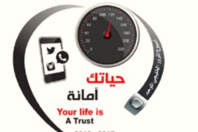 your-life-is-a-trust-33rd-gcc-traffic-week-ePathram