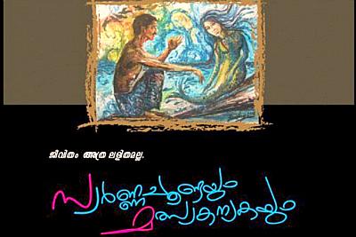 yuva-kala-sahithi-at-ksc-drama-fest-epathram