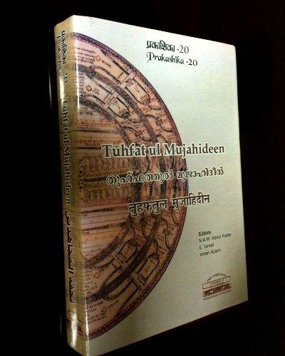 zainuddin-makhdoom-tuhfatul-mujahideen-cover-page-ePathram