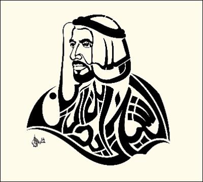 zayed-first-anatomic-calligraphy-epathram