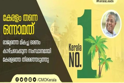 kerala-number-one-state-in-india-public-affairs-centre-ePathram