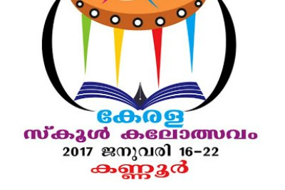 57th-school-kalolsavam-logo-2017-ePathram