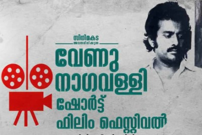 cinema-kada-venu-nagavalli-memorial-short-film-fest-ePathram