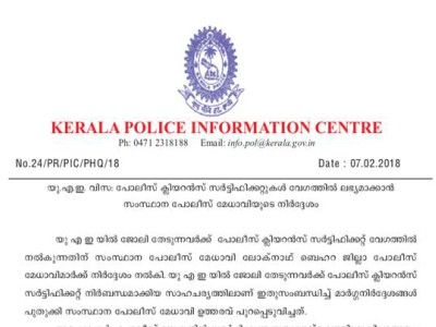 clearance-certificate-from-kerala-police-ePathram
