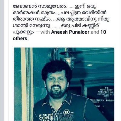 face-book-fake-death-news-of-film-director-boban-samuel-ePathram