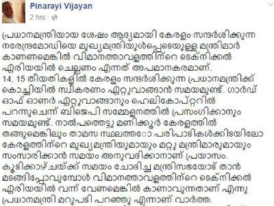 face-book-post-of-pinarayi-vijayan-ePathram
