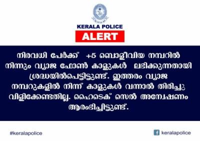 fake-calls-alert-from-kerala-police-ePathram