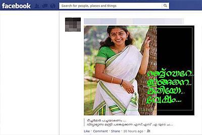 green-blouse-facebook-photo-epathram