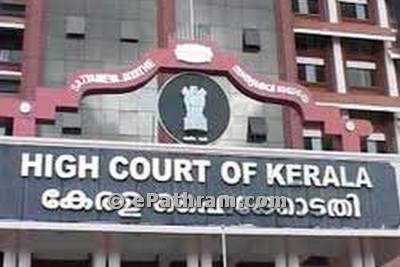high-court-of-kerala-ePathram-