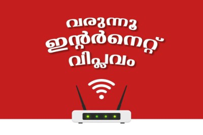 internet-for-every-one-kerala-governments-k-phone-project-ePathram