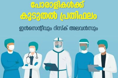 kerala-government-increase-salary-to-health-workers-on-covid-19-ePathram