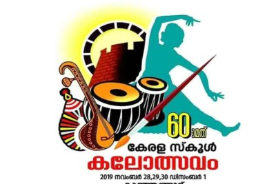 logo-60-th-kerala-state-school-youth-festival-ePathram
