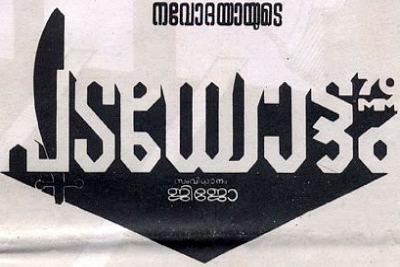 navodhaya-appachan-padayottam-ePathram