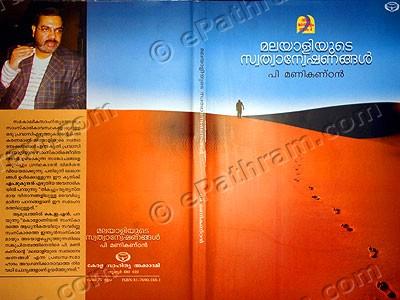 p-manikantan-book-epathram