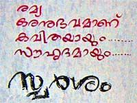 remya-antony-sparsham-epathram