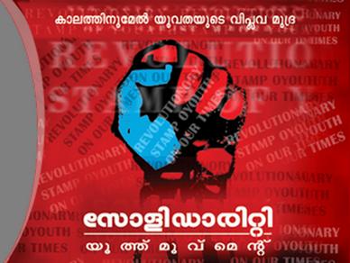 solidarity-epathram