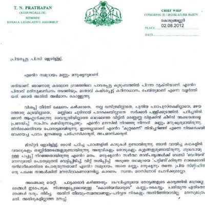 tn-prathapan-letter-to-pc-george-1-ePathram