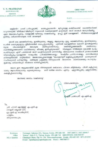 tn-prathapan-letter-to-pc-georgr-2-ePathram