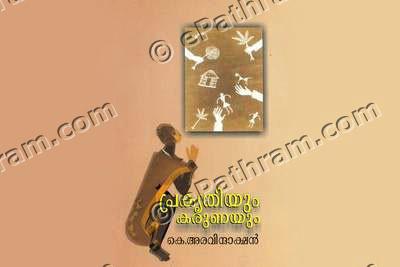 k-aravindakshan-book-epathram